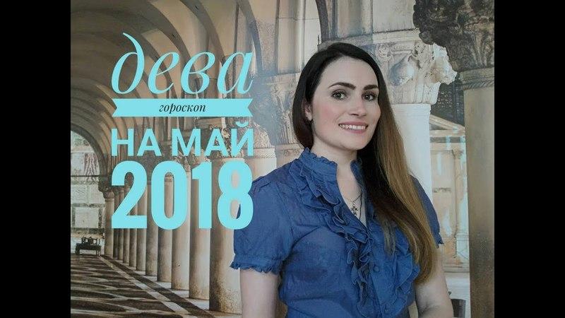 ВАЖНО! ДЕВА. Гороскоп на МАЙ 2018   Алла ВИШНЕВЕЦКАЯ