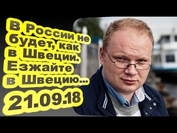 Олег Кашин - В России не будет, как в Швеции. Езжайте в Швецию... 21.09.18 Персонально Ваш