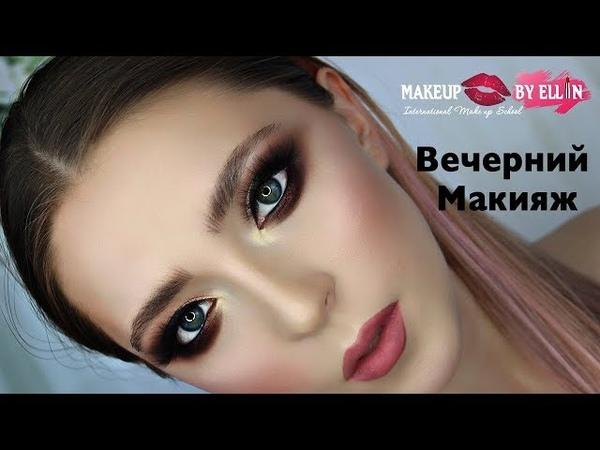 Вечерний классический макияж / Online makeup courses