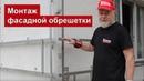 Монтаж обрешётки для фасадных панелей Döcke Дёке Часть 1