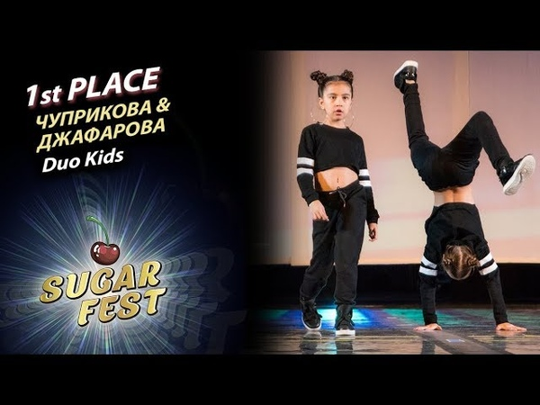 Чуприкова Джафарова 🍒 1st PLACE - DUO KIDS 🍒 SUGAR FEST Dance Championship
