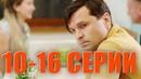 Чужая кровь 10-16 СЕРИЯ, АНОНС, ДАТА ВЫХОДА, СОДЕРЖАНИЕ СЕРИИ