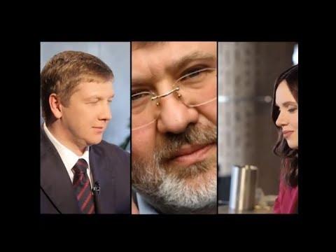 Виграти суд у Коломойського в Україні неможливо   Андрій Коболєв (Нафтогаз)   Рандеву