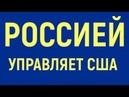 Россией управляет США Не верите на слово Тогда смотрите видеоролик