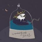 Yiruma альбом 너에게 보내는 피아노