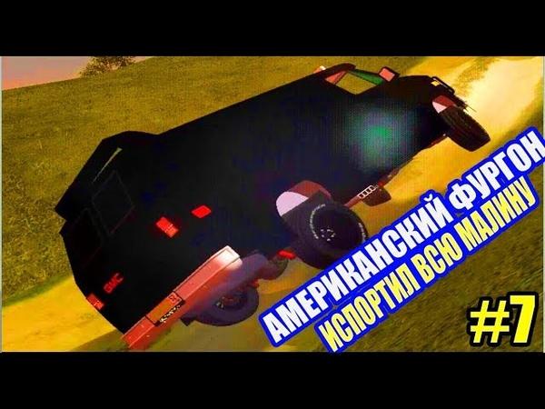 АМЕРИКАНСКИЙ ФУРГОН ИСПОРТИЛ ВСЮ МАЛИНУ - AmazingRP 7