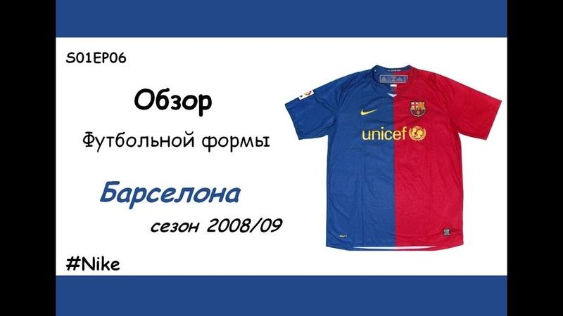 Обзор футбольная форма Найк   Nike - Барселона   Barcelona сезон 2008/09 Футболофил