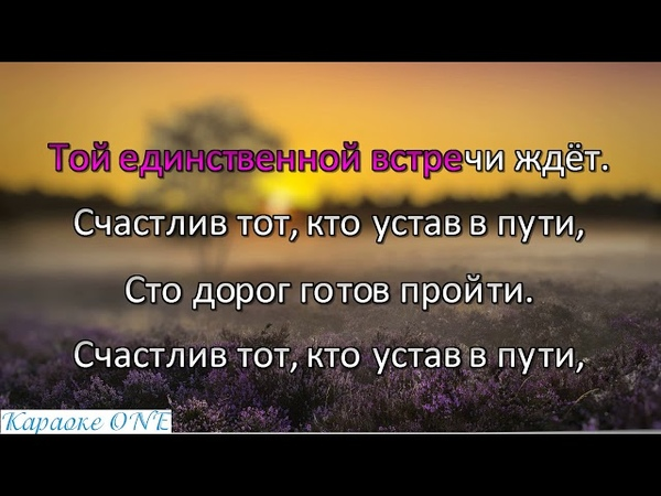 Мартынов Евгений Я Тебе Весь Мир Подарю Караоке версия Full HD