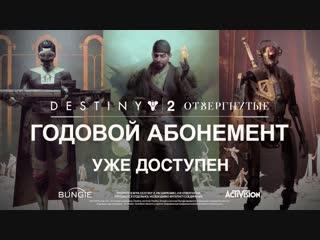 «Destiny 2 Отвергнутые» Трейлер «Оружие Черного арсенала» PS4