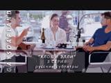 Хлоя & Элли | Elly & Chloe - 3 Серия [Русские субтитры]