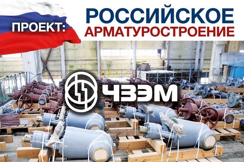 Проект: Российское арматуростроение. ЗАО «Энергомаш (Чехов) – ЧЗЭМ» - Изображение