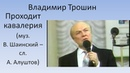 Владимир Трошин Проходит кавалерия