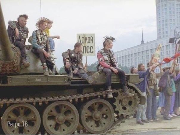 Панки на танке. Москва, 1991 год.