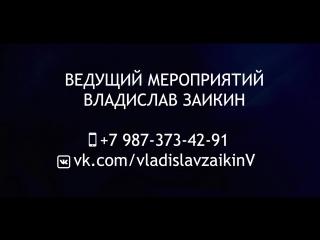 Ведущий Влад Заикин