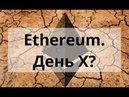 Ethereum. День Х?