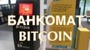 Купить Биткоин в Цюрихе Криптобанкомат в Цюрихе EY Bitcoin ATM