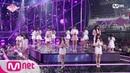 ENG sub PRODUCE48 단독/최종회 꿈을 꾸는 동안 생방송 무대 180831 EP.12