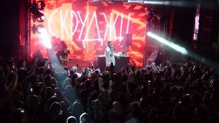 Скруджи - Рукалицо #LIVE