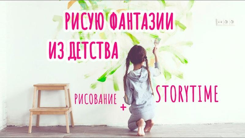 РИСУЮ свои БЕЗУМНЫЕ детские ФАНТАЗИИ Storytime. Vera Artlover