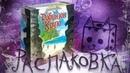 РОБИНЗОН КРУЗО 2ред \ ROBINSON CRUSOE 2ed UNBOXING ATMOSPHERIC ZUNDRA OFFICIAL 1080p