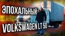 Volkswagen LT 50 Фольксваген ЛТ 50 обзор, тест-драйв, технические характеристики Иван Зенкевич