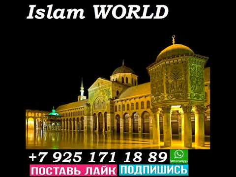 Дуруд Шариф 80раз - в Священный Месяц Рамадан! Аллаху Акбар!