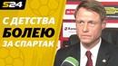На тренировочной базе ФК Спартак Москва в Тарасовке состоялось официальное представление нового главного тренера команды Олега Кононова.