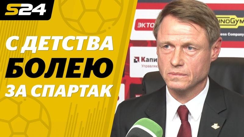 На тренировочной базе ФК Спартак Москва в Тарасовке состоялось официальное представление нового главного тренера команды Олега Кононова