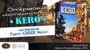 Открываем настольную игру Kero