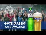 Балтика 7: Футболеем всей страной!