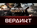 Вердикт Metal Gear Survive