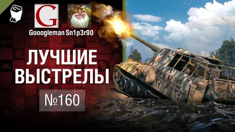 Лучшие выстрелы №160 от Gooogleman и Sn1p3r90 World of Tanks