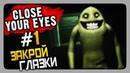 Close Your Eyes Прохождение 1 ✅ ЗАКРОЙ ГЛАЗКИ!