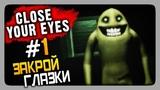 Close Your Eyes Прохождение #1