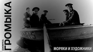 Громыка - Моряки и художники
