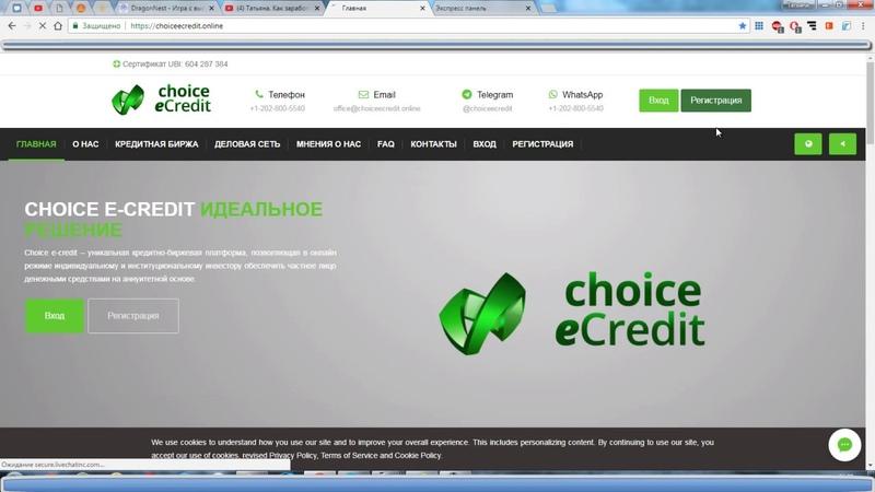 Choice e Credit кратко о функционале микро кредитования