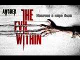 Новичок в мире боли.The evil within
