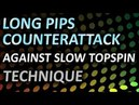 Long pips counterattack against slow topspin technique, техника контратаки длинными шипами