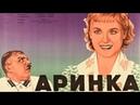 Аринка 1939 / Arinka