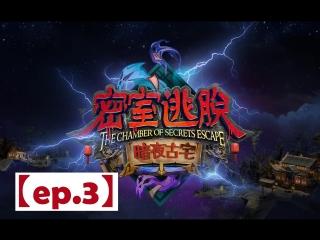 The Chamber of Secrets Escape【ep.3】