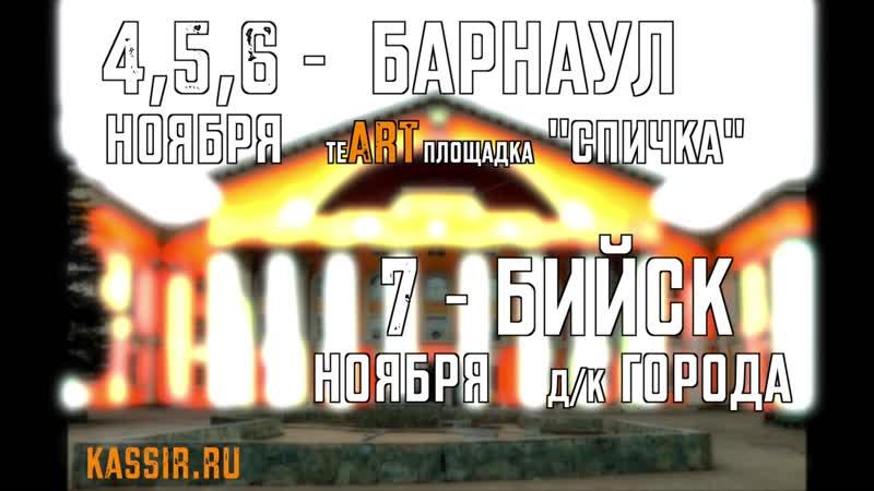 Машина едет к морю. Барнаул 4,5,6. Бийск 7. Ноябрь.