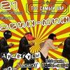 "★★★21 АПРЕЛЯ: ""ДВИЖ-МИЖ"" В КЕМЕРОВЕ!★★★"
