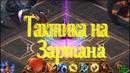 Тактика на Зартана и Прикол со светлым магом Гильдия героев