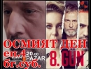 ОСМИЯТ ДЕН 8 GUN S1E4