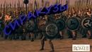 Стрим по игре Total War Rome II - Сиракузы. Легенда .15