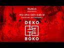 Creature Skateboards: Deko Boko
