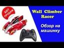 Обзор!! Новинка Wall climber racer!! Антигравитационная машинка