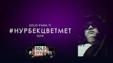TSYP - #НУРБЕКЦВЕТМЕТ (Prod. by VIBE KILLA Текст песни, слова, lyrics)