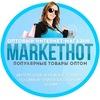 Оптовый интернет-магазин Markethot