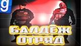 ОБЪЯВЛЯЙ ЗАЧИСТКУ! ПО КОНЯМ | Garry's mod [Гаррис мод] - Dark RP [SCP RP]